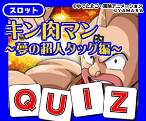 ココ!ぱち 中級クイズ310 キン肉マン夢の超人タッグ編