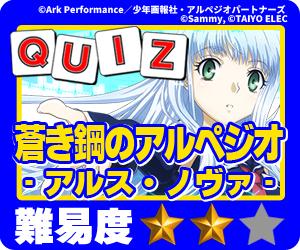 ココ!ぱち 中級クイズ 617  パチスロ蒼き鋼のアルペジオ-アルス・ノヴァ- Mental Model ver.