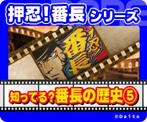 ココ!ぱち 特別演出記事☆押忍!番長シリーズ編 五ノ巻