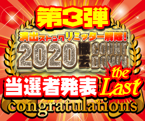 ココ!ぱち 【最終:当選者発表】2020撤去COUNTDOWN第3弾