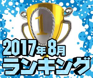 ココ!ぱち 2017年8月度ユーザー投稿ランキング結果発表!!