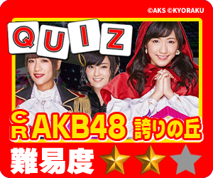 ココ!ぱち 中級クイズ 756 ぱちんこAKB48-3 誇りの丘