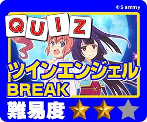 ココ!ぱち 中級クイズ 637 パチスロツインエンジェルBREAK