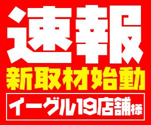 ココ!ぱち 【速報】イーグル19店舗様で新取材始動!!