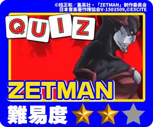 ココ!ぱち 中級クイズ214 ゼットマン編
