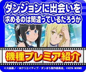 ココ!ぱち 【ラノベ過ぎるスロット】ダンまちの演出特集!