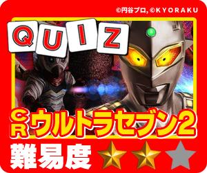 ココ!ぱち 中級クイズ 582 ぱちんこ ウルトラセブン2