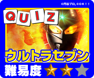 ココ!ぱち 中級クイズ 711 ぱちすろウルトラセブン