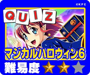ココ!ぱち 中級クイズ 545 マジカルハロウィン6