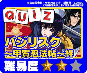 ココ!ぱち 中級クイズ4 バジリスク絆編