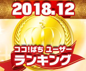 ココ!ぱち 2018年12月度ユーザー投稿ランキング!!