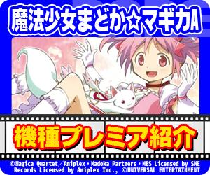 ココ!ぱち 魔法少女まどか☆マギカAの演出集