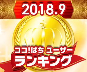 ココ!ぱち 2018年9月度ユーザー投稿ランキング!!