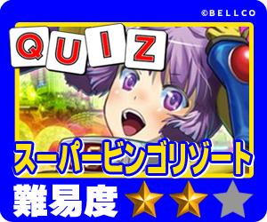 ココ!ぱち 中級クイズ186 スーパービンゴリゾート編