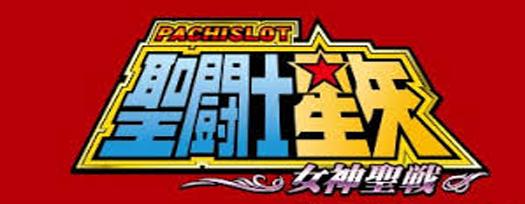 パチスロ聖闘士星矢~女神聖戦~