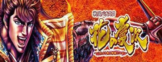 ココ!ぱち 戦国パチスロ花の慶次~戦極めし傾奇者の宴~