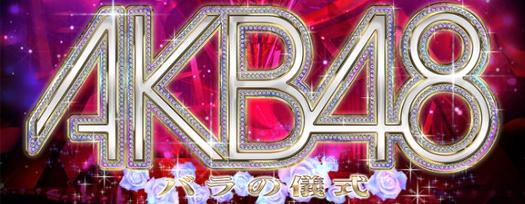 ココ!ぱち ぱちスロAKB48 バラの儀式