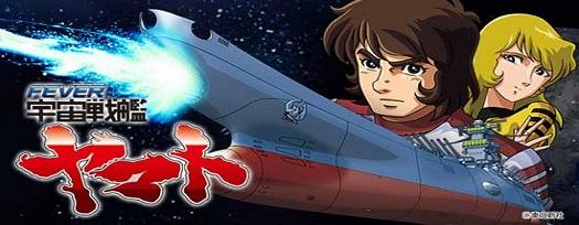 CRF宇宙戦艦ヤマト