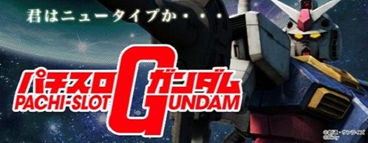 パチスロ 機動戦士ガンダム 覚醒‐Chained battle‐