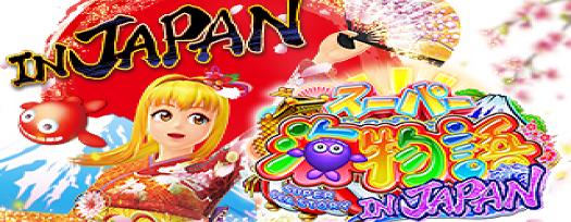 CRスーパー海物語 IN JAPAN