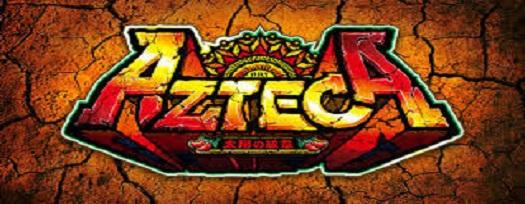 アステカ‐太陽の紋章‐