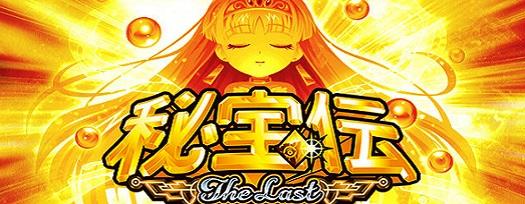 ココ!ぱち 秘宝伝~TheLast~