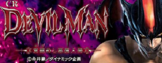 CRデビルマン 覚醒 L6‐VE