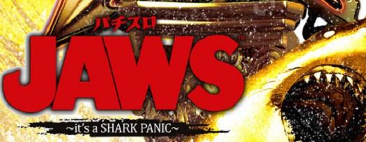 パチスロJAWS~it's a SHARK PANIC~