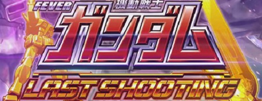 CRフィーバー機動戦士ガンダム‐LAST SHOOTING