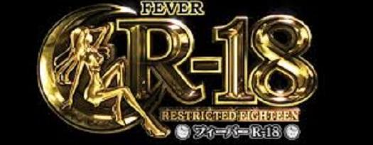 ココ!ぱち CRフィーバーR-18