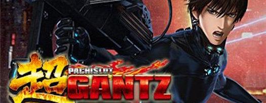 パチスロ超GANTZ
