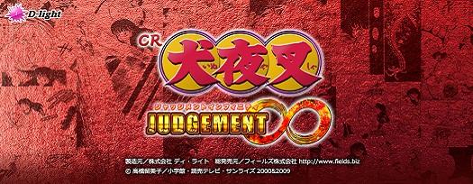CR犬夜叉 JUDGEMENT∞XX