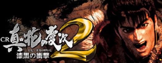 ココ!ぱち CR真・花の慶次2 漆黒の衝撃
