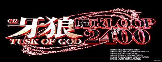 CR 牙狼TUSK OF GOD