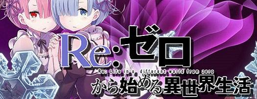ココ!ぱち Re:ゼロから始める異世界生活