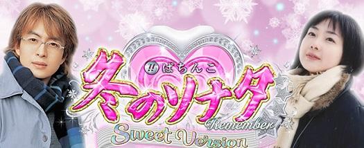 ぱちんこ 冬のソナタ Remember Sweet Version