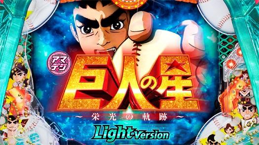 PA巨人の星~栄光の軌跡~ Lightversion