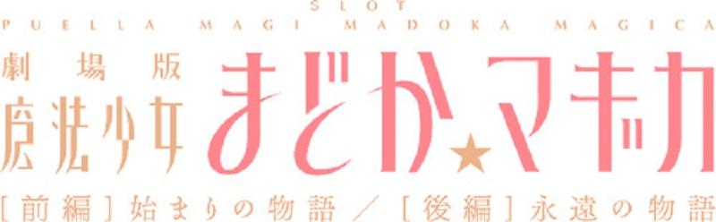 ココ!ぱち SLOT劇場版 魔法少女まどか☆マギカ [前編]始まりの物語/[後編]永遠の物語