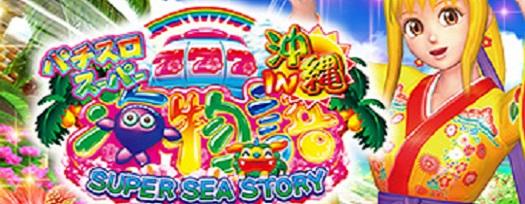 パチスロスーパー海物語IN沖縄