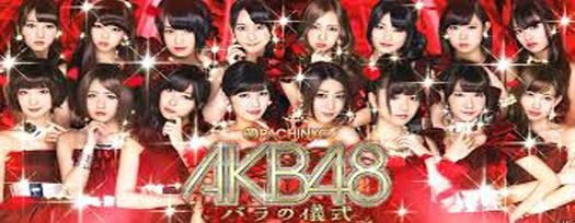 ココ!ぱち CRぱちんこAKB48 バラの儀式