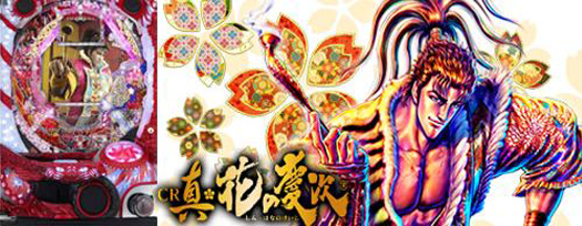 CR真・花の慶次