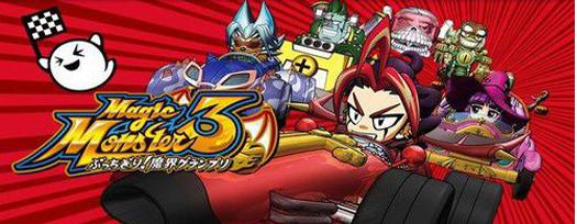 ココ!ぱち マジックモンスター3 ぶっちぎり!魔界グランプリ