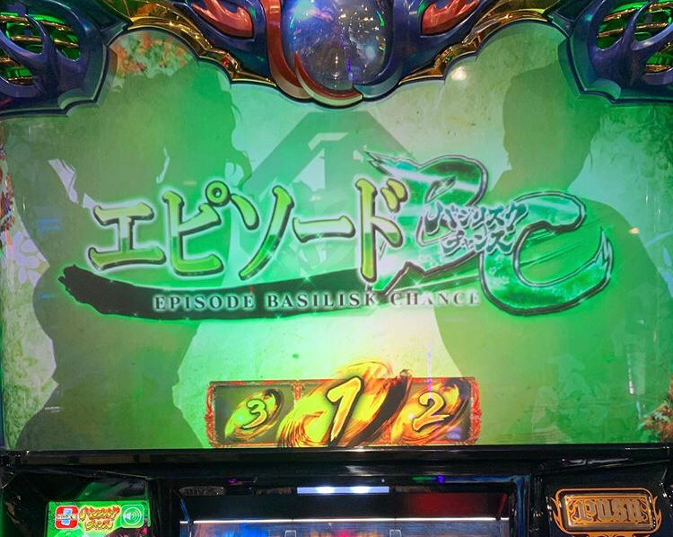 チャンス バジリスク エピソード バジリスク 絆 2