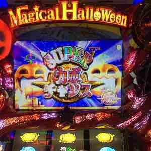 マジカルハロウィン5でスーパーカボチャンス突入のプレミア画像