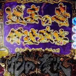 花の慶次これより我ら修羅に入るで虎柄激熱レア画像