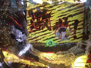 CRルパン三世消されたルパンで背景トラ柄のプレミア画像