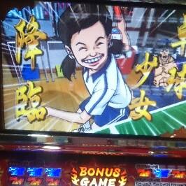 押忍!番長2で卓球少女登場で復活確定プレミア演出