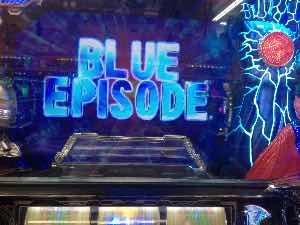 サイバーブルーでブルーエピソード突入のプレミア演出画像