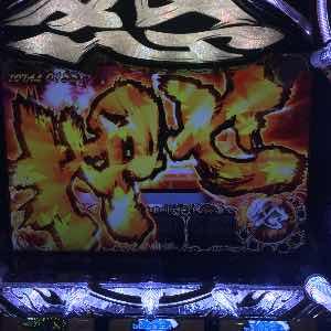 アスラズラースでデカプッシュ出現のプレミア演出画像