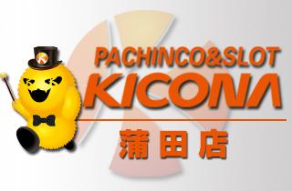 ココ!ぱち キコーナ蒲田店